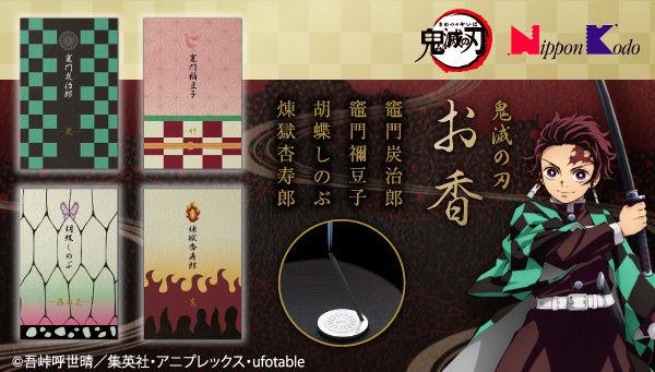 「鬼滅の刃」伝統の薫香技術で作られたお香&香立のセットが登場!炭治郎は炭、禰豆子は竹、しのぶは藤の花、杏寿郎は炎の香り