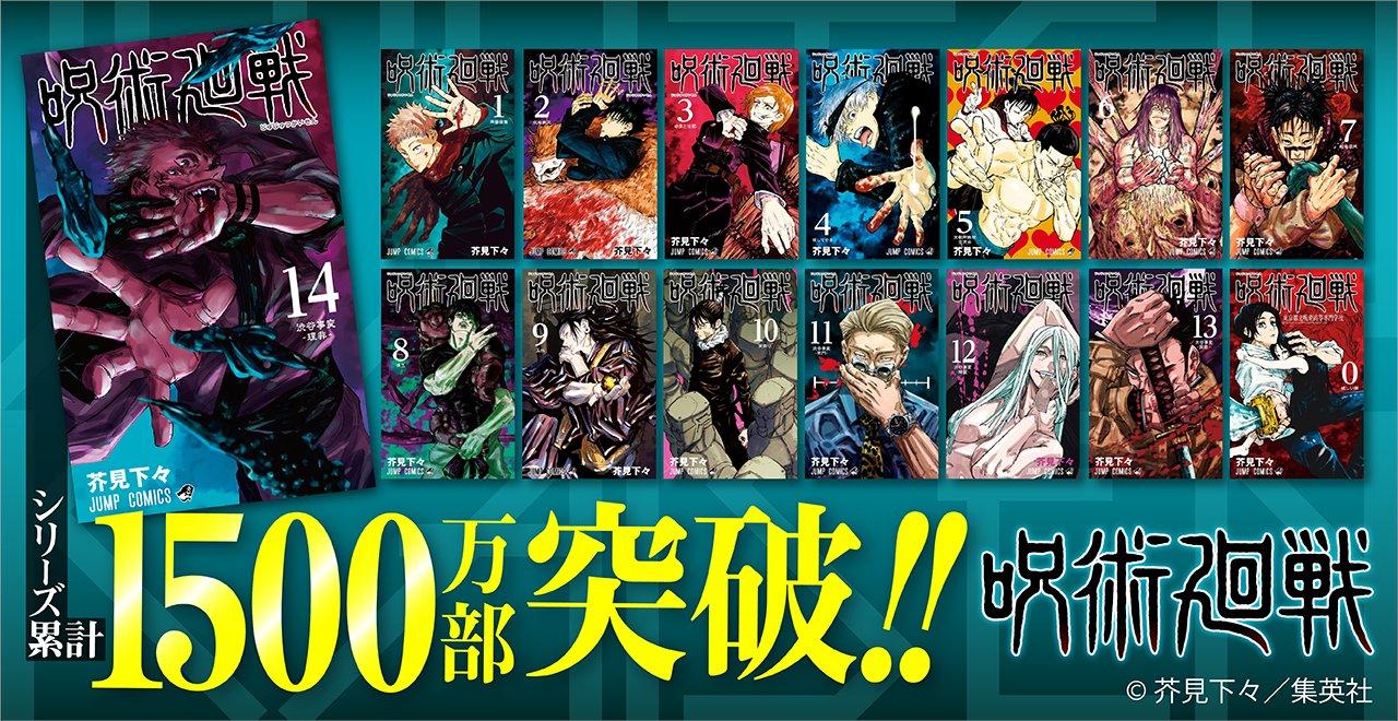 「呪術廻戦」シリーズ累計発行部数1500万部を突破!最新14巻のカバーデザインが最速公開&表紙を飾るのは両面宿儺