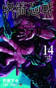 「呪術廻戦」14巻表紙