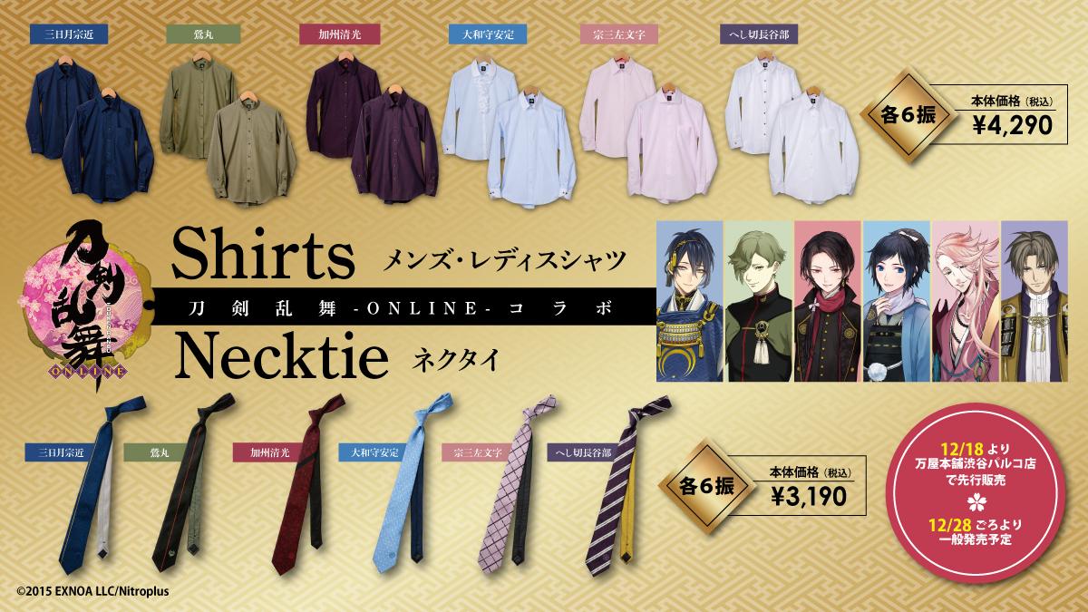 「刀剣乱舞」刀剣男士イメージのシャツ&ネクタイが発売決定!刀紋やセリフの刺繍などこだわりが詰まったアイテム