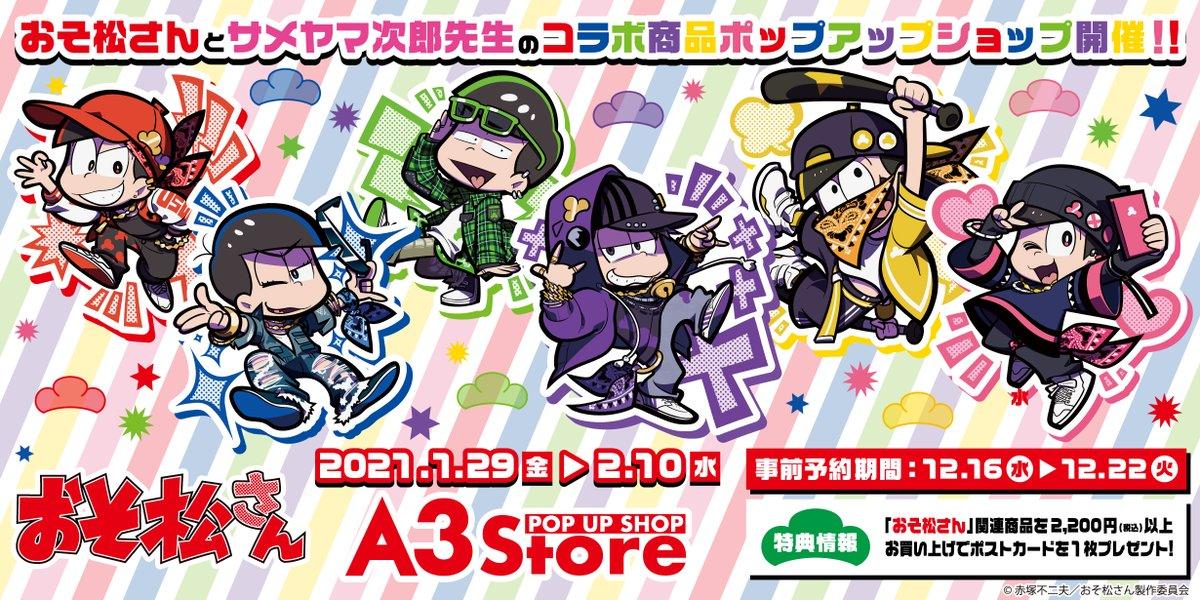 「おそ松さん」×「A3Sotre」ポップアップショップ開催決定!イラストレーター・サメヤマ次郎さんのイラストが登場