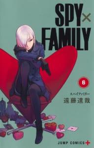 「SPY×FAMILY」第6巻 表紙