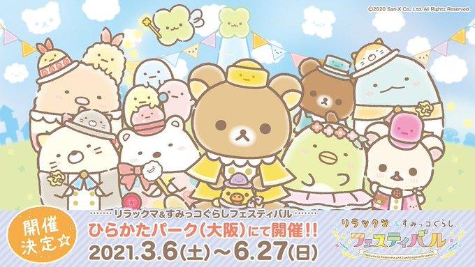 「リラックマ&すみっコぐらしフェスティバル」大阪・ひらかたパークで開催決定!コラボグッズやフードメニューが登場