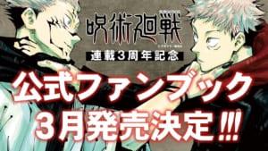 「呪術廻戦」公式ファンブック発売決定