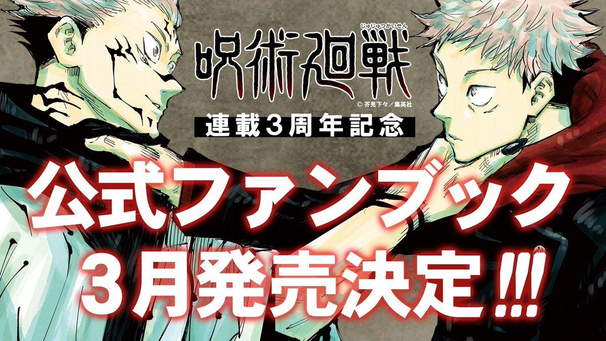 「呪術廻戦」公式ファンブック発売決定!TVアニメ第2クール目より新キャラクタービジュアルも解禁