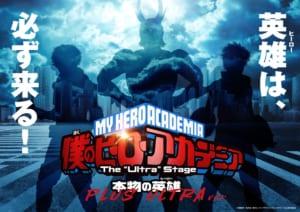"""「僕のヒーローアカデミア」The """"Ultra"""" Stage 本物の英雄(ヒーロー) PLUS ULTRA ver.」ビジュアル"""