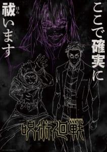 TVアニメ「呪術廻戦」第13話に向けた本編原画デザインビジュアル