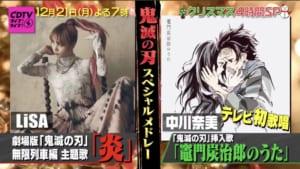 「CDTVライブ!ライブ!クリスマススペシャル」・「鬼滅の刃」スペシャル企画