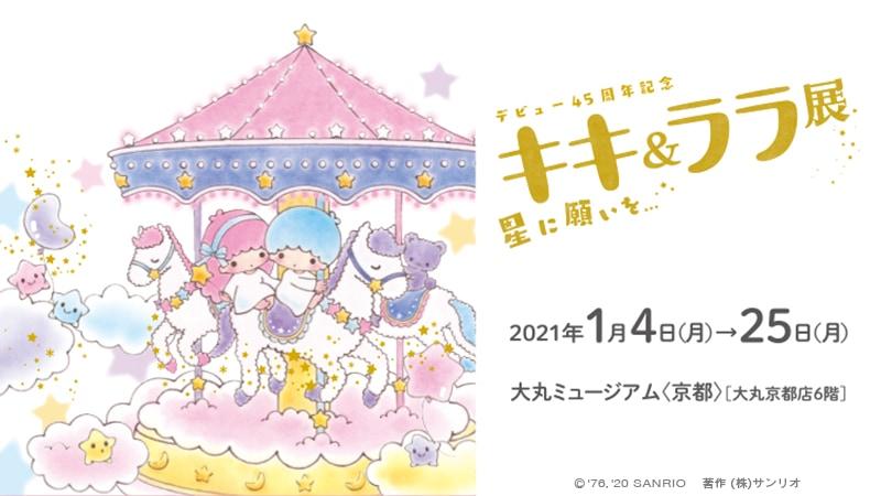 キキ&ララの誕生から成長の過程が明らかに…「サンリオ」リトルツインスターズデビュー45周年記念「キキ&ララ展 星に願いを…」開催決定!