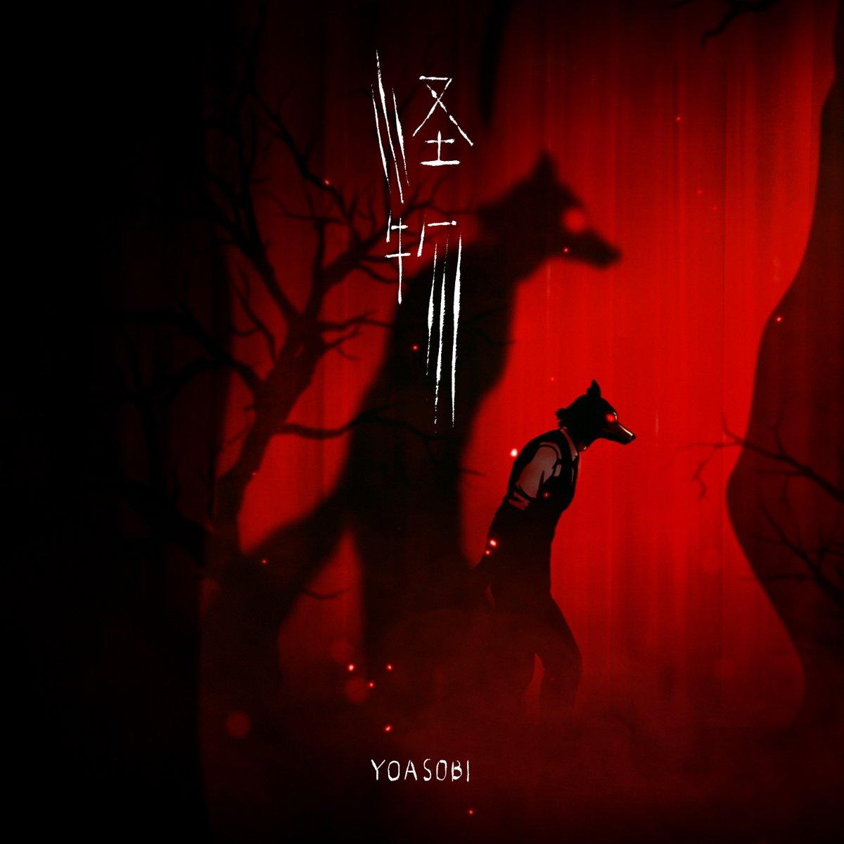 冬アニメ「BEASTARS」YOASOBIが歌うOPノンクレジット映像公開!1期に引き続きお洒落な仕上がりに