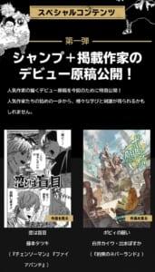 藤本タツキ先生の衝撃デビュー読切『恋は盲目』を期間限定無料公開