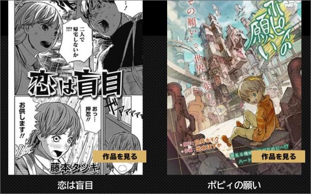 「チェンソーマン」「ファイアパンチ」藤本タツキ先生衝撃のデビュー作「恋は盲目」期間限定で無料公開!