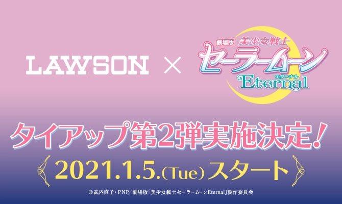 「美少女戦士セーラームーン」×「ローソン」タイアップ第二弾!景品が当たるスマホくじ・パッケージが可愛い食品などが登場