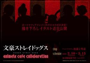 「文豪ストレイドッグス」×「アニメイトカフェ」