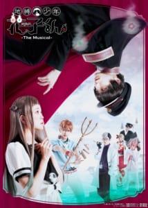 「地縛少年花子くん-The Musical-」メインビジュアル