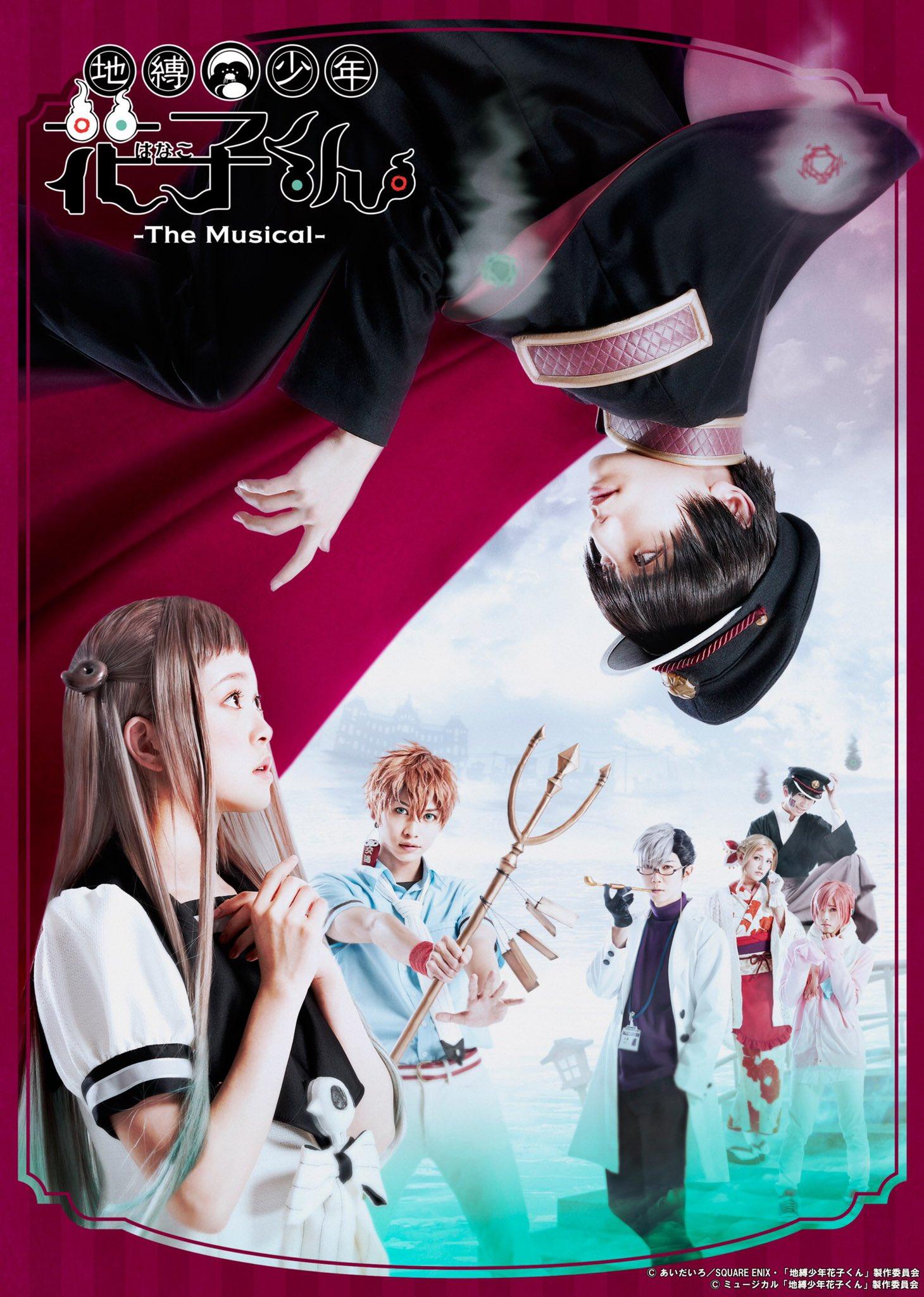 「地縛少年花子くん-The Musical-」メインビジュアル公開!見つめ合う花子くん&寧々の表情に注目