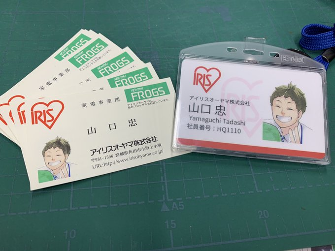 「ハイキュー!!」山口忠が仙台市に本社がある「アイリスオーヤマ」に就職!社員証と名刺が公開