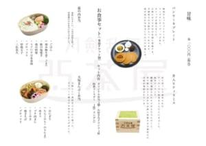「刀剣乱舞 2.5茶屋」フードメニュー