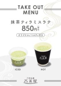 「刀剣乱舞 2.5茶屋」テイクアウトメニュー