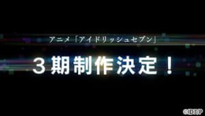 TVアニメ「アイドリッシュセブン」第3期制作決定