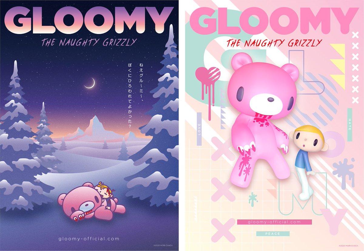 「いたずらぐまのグル〜ミ〜」が2021年4月TVアニメ化決定!キャストは山寺宏一さん&花江夏樹さんが担当