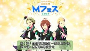 アイドルマスター SideM Mフェス2021