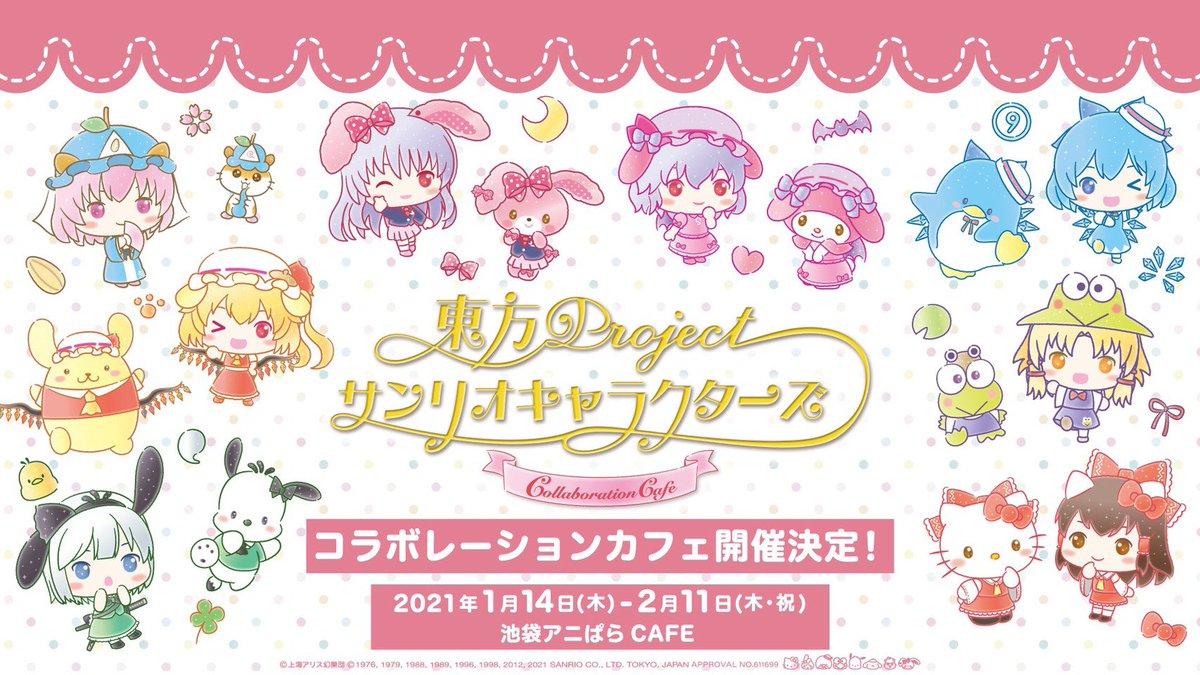 「東方Project」×「サンリオ」アニぱらCAFE池袋にてコラボカフェ開催決定!