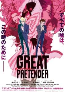 アニメ「GREAT PRETENDER」キービジュアル