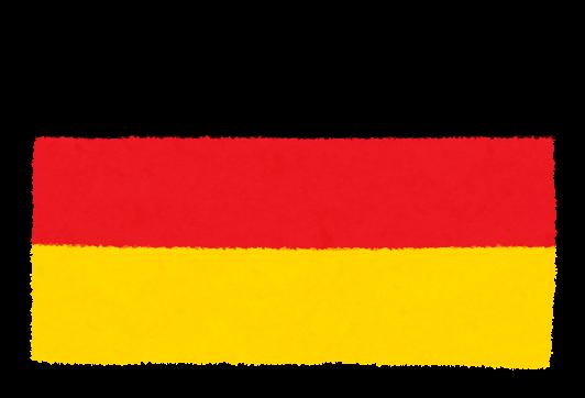 ドイツの国旗のイラスト