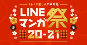 「LINE マンガ祭 20-21」