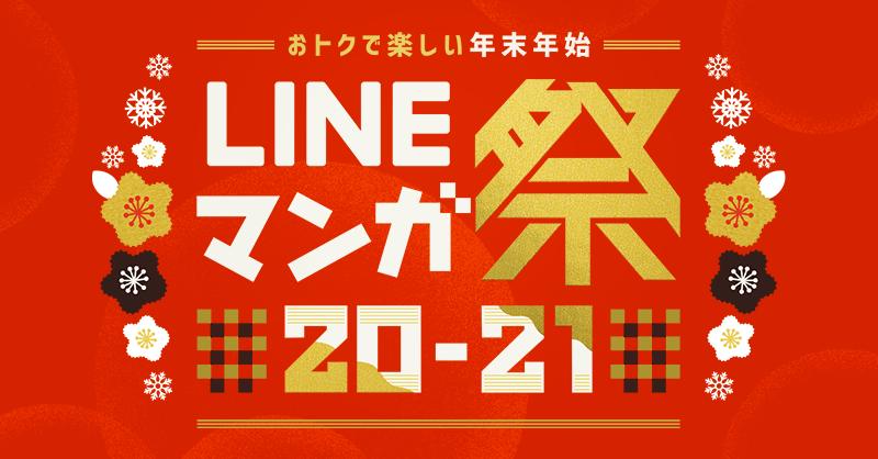年末年始はマンガ尽くし「LINEマンガ祭 20-21」開催決定!「女神降臨」など人気作合計2000話以上が無料で読める