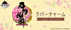 とるパカ! 刀剣乱舞-ONLINE- ラバーチャーム〜sugar pochette〜