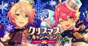 「あんさんぶるスターズ!!」クリスマスキャンペーン