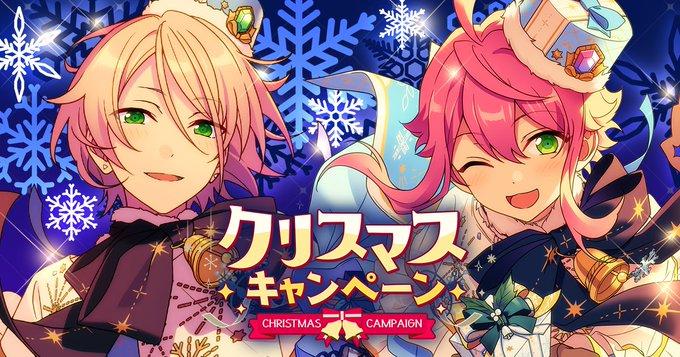 「あんスタ」クリスマスをテーマにしたシャッフルイベント開催!新衣装の桃李&藍良のビジュアルもお披露目♪
