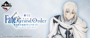 一番くじ「劇場版 Fate/Grand Order -神聖円卓領域キャメロット-」
