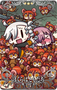 「Fate/Grand Order Arcade」「ニューイヤー2021 ピックアップ召喚」概念礼装_ぼくらはともだち
