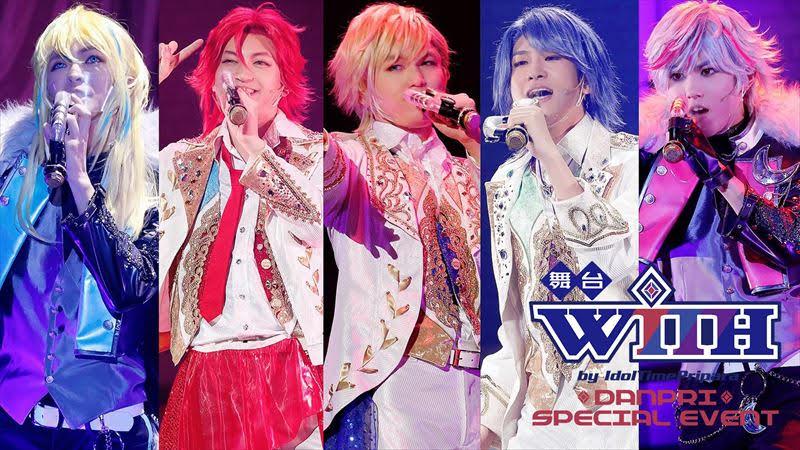 「プリパラ」男子アイドルチームの舞台「WITH IdolTimePripara」スペシャルイベント開催決定!