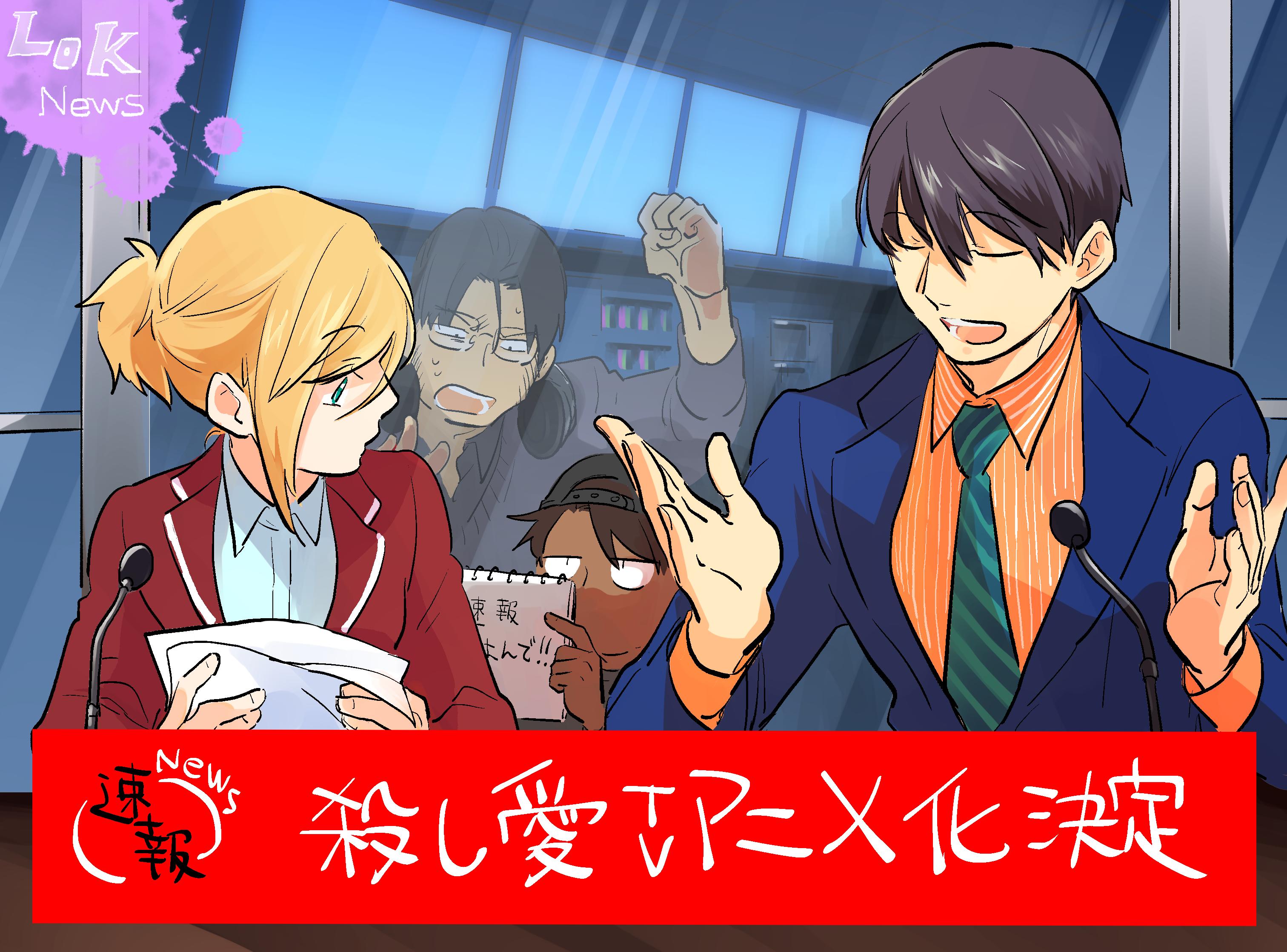 殺し屋同士の愛と狂気のサスペンス漫画 「殺し愛」TVアニメ化決定!