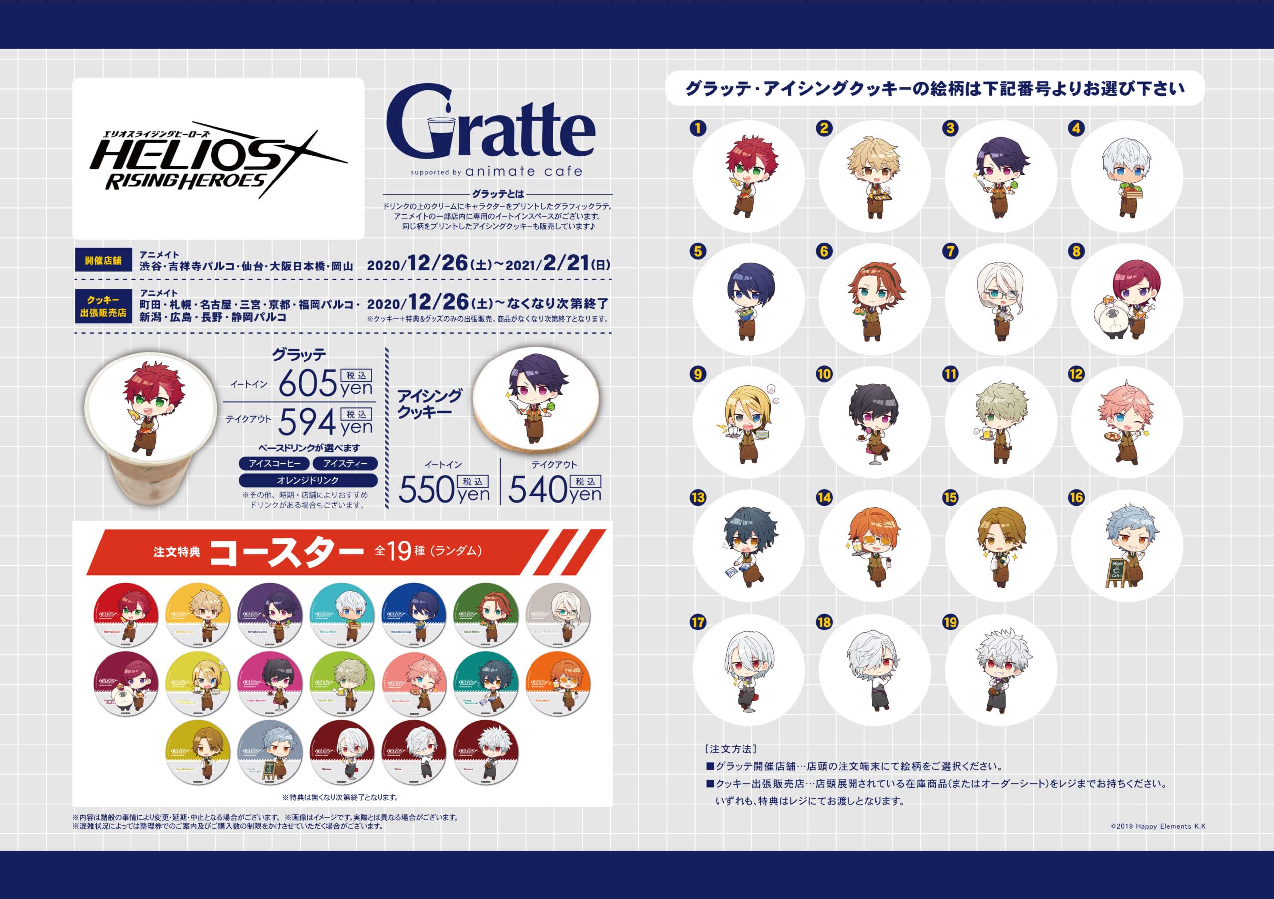 「エリオスライジングヒーローズ」×アニメイトカフェ「Gratte」メニュー