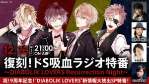 「DIABOLIK LOVERS」生配信「復刻!ドS吸血ラジオ特番〜DIABOLIK LOVERS Resurrection Night〜」