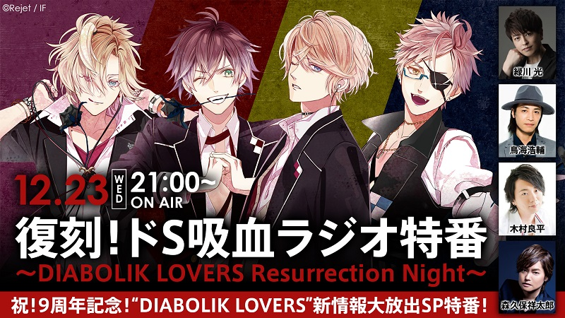「DIABOLIK LOVERS」生配信が放送決定!緑川光さん、鳥海浩輔さん、木村良平さん、森久保祥太郎さんが出演