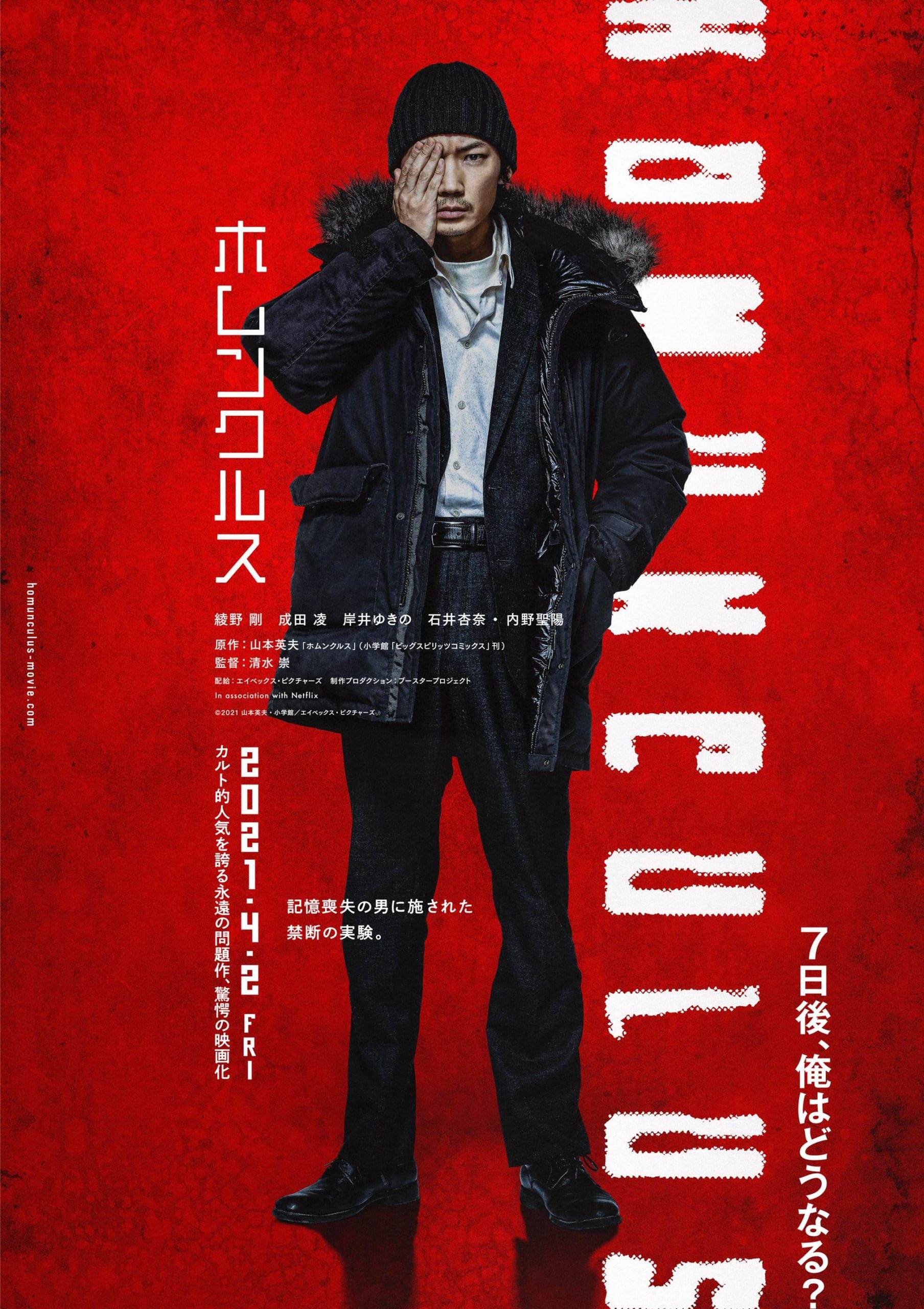 実写映画「ホムンクルス」伝説的カルト作品の特報映像解禁&成田凌さんらメインキャスト公開