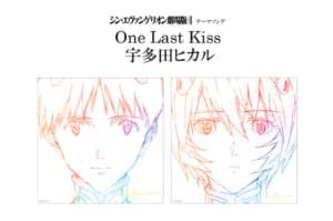 「シン・エヴァンゲリオン劇場版」主題歌「One Last Kiss」ジャケット