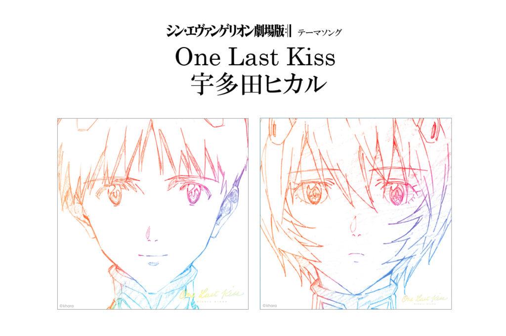 「シン・エヴァンゲリオン劇場版」主題歌が宇多田ヒカルさんの「One Last Kiss」に決定!関連楽曲が収録されたE.P.も登場