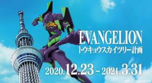 「EVANGELION トウキョウスカイツリー(R)計画」