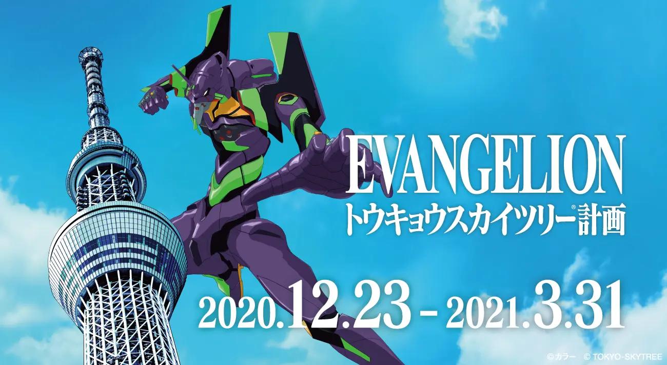 「エヴァンゲリオン」×「スカイツリー」コラボイベント実施!巨大な初号機が登場&パノラマスクリーンで映像放映など