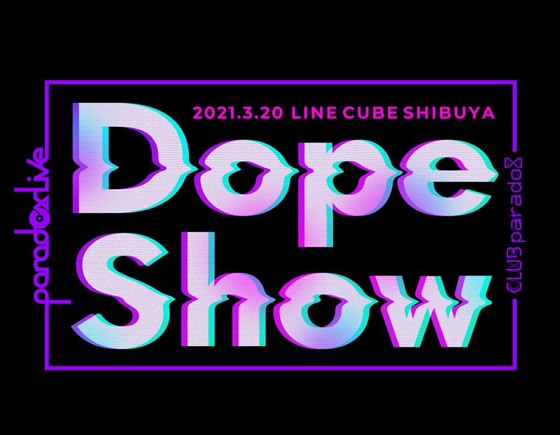 Paradox Live Dope Show-2021.3.20 LINE CUBE SHIBUYA-」