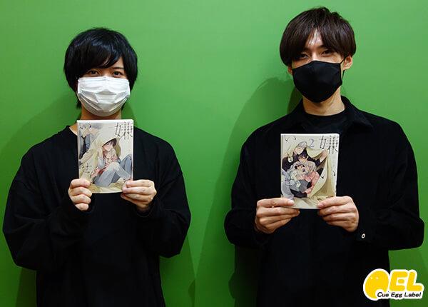 オメガバース作品「嫌いでいさせて」斉藤壮馬さん&増田俊樹さん