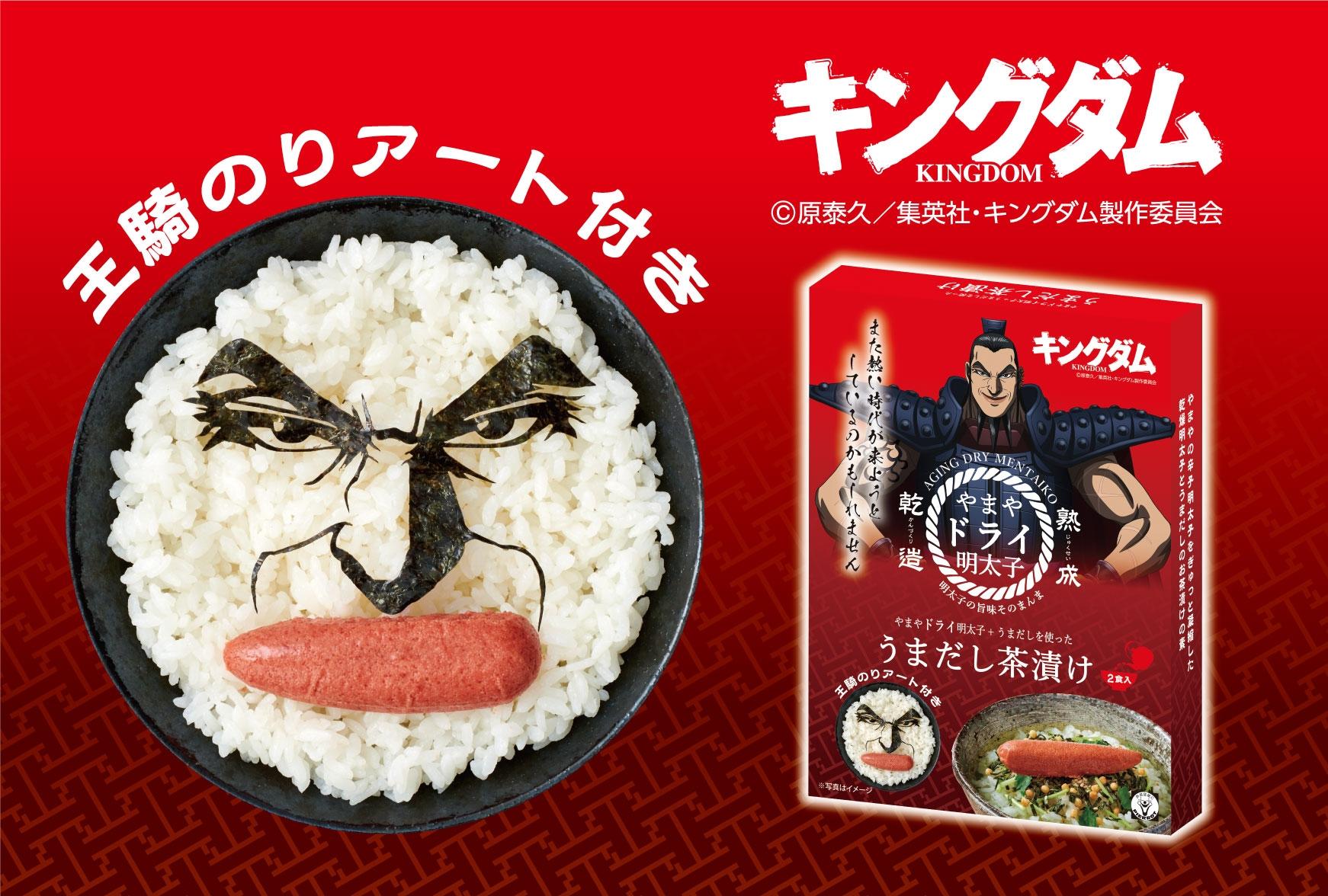 「キングダム」×「やまや」王騎将軍の顔をのり&明太子で表現したコラボお茶漬け発売!パッケージには描き下ろしイラスト使用