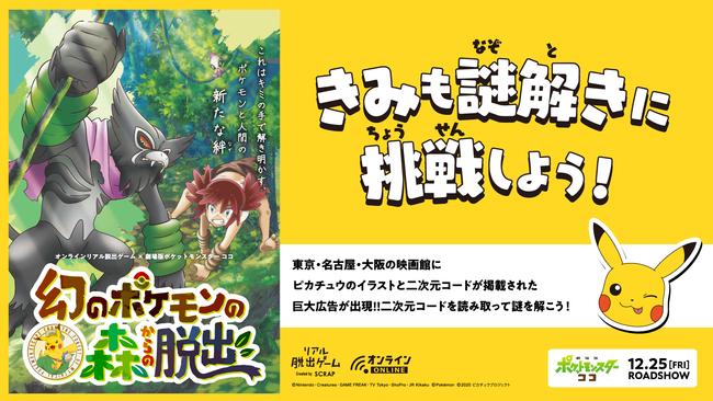 映画「ポケモン ココ」巨大広告が東京・名古屋・大阪に登場!さまざまな謎解きに挑戦可能&豪華賞品が当たるキャンペーンも